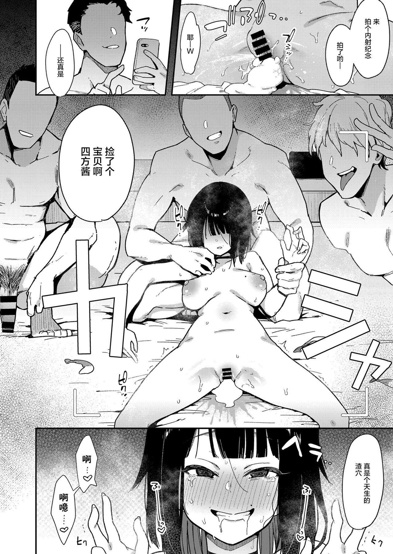 Chouko III Akuyuu Ijou Koibito Miman no Osananajimi ga Shiranai Tokoro de Yarichin ni Hamerare Seirinri o Kanzen Hakai sareru made 43