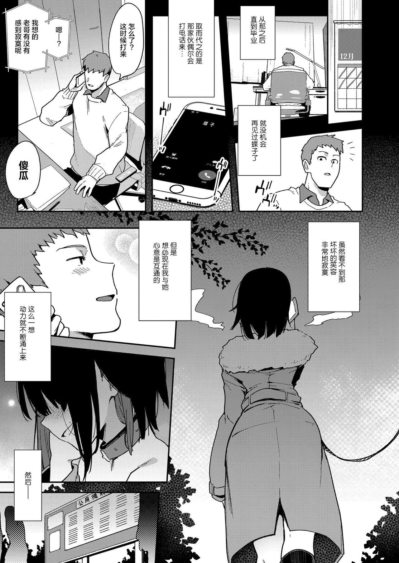 Chouko III Akuyuu Ijou Koibito Miman no Osananajimi ga Shiranai Tokoro de Yarichin ni Hamerare Seirinri o Kanzen Hakai sareru made 44