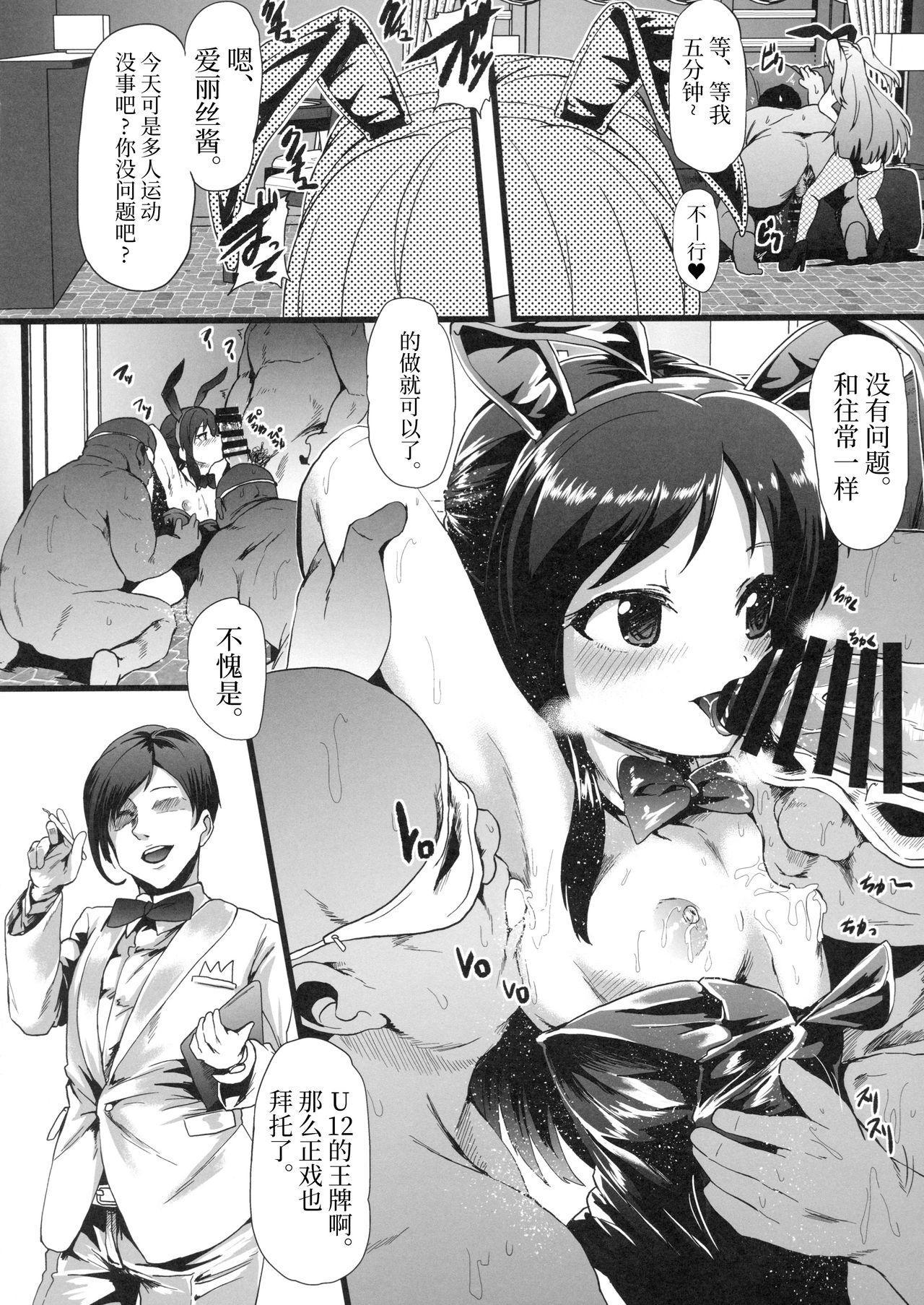 Seiheki Shinan Kyoushitsu 16