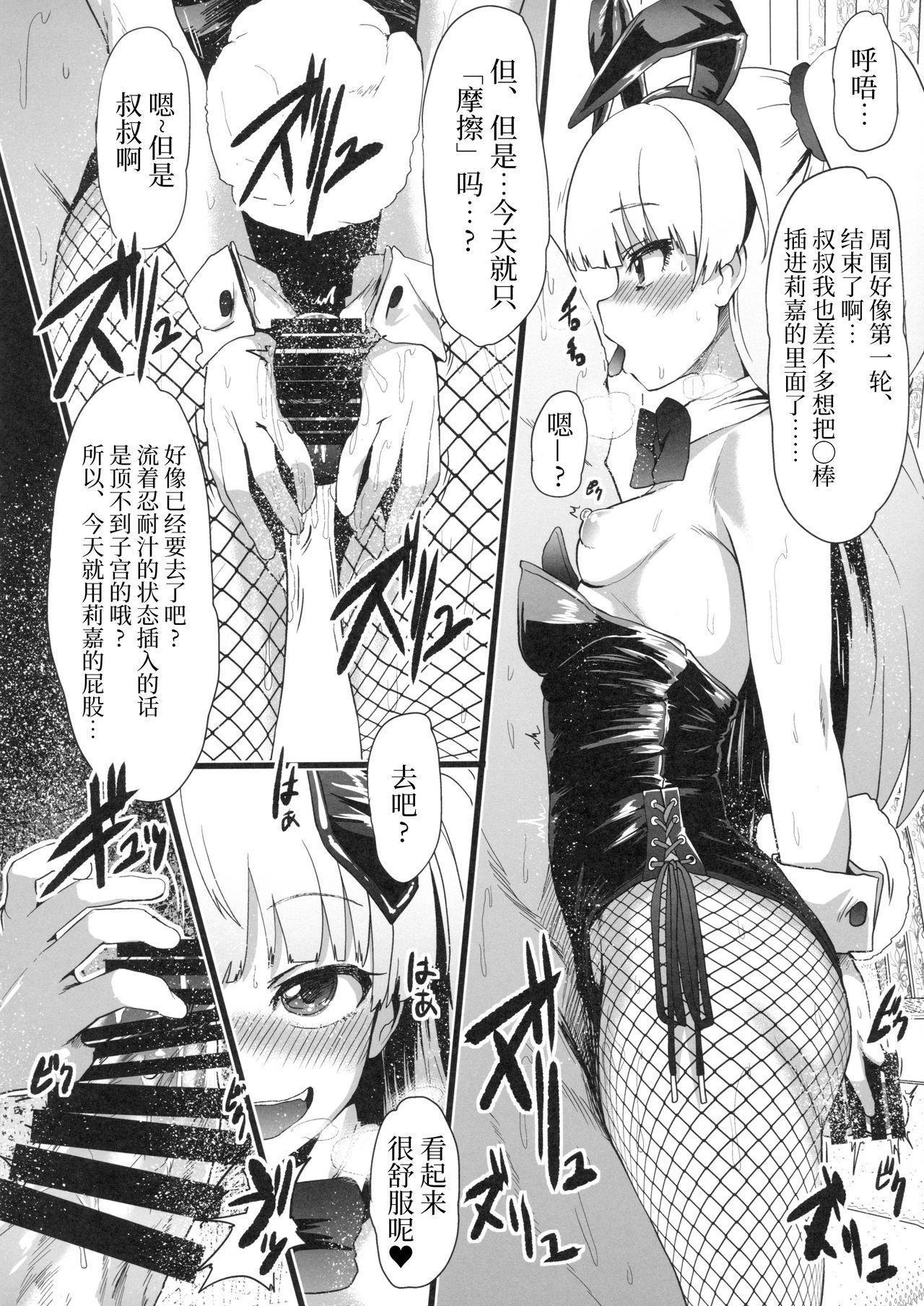Seiheki Shinan Kyoushitsu 28