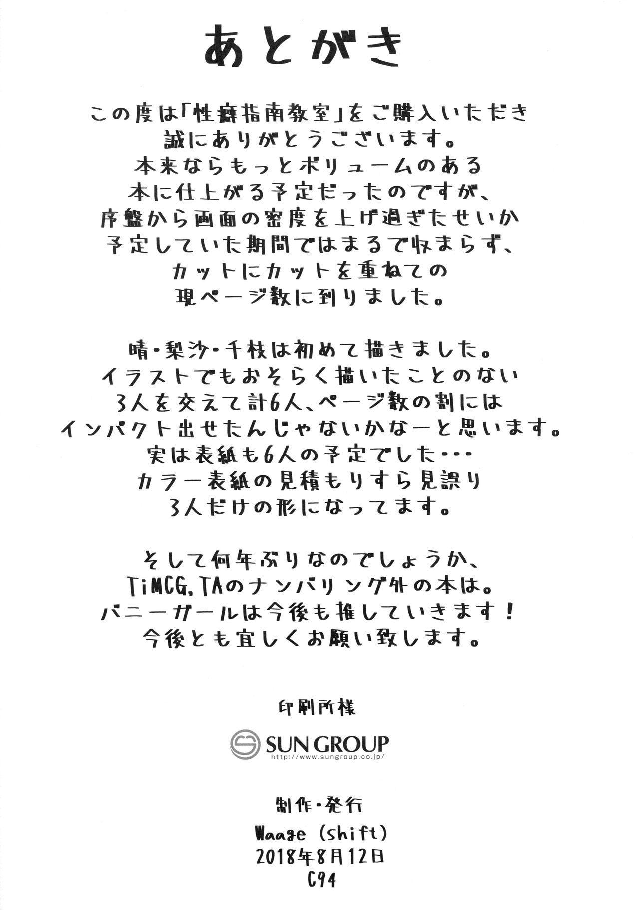 Seiheki Shinan Kyoushitsu 32