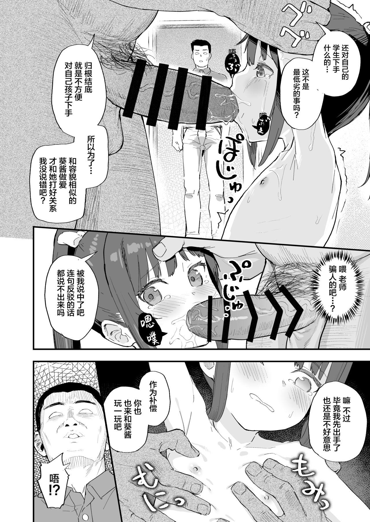 Kendou ga Tsuyoi dake de wa Otona ni wa Kanaimasen 24