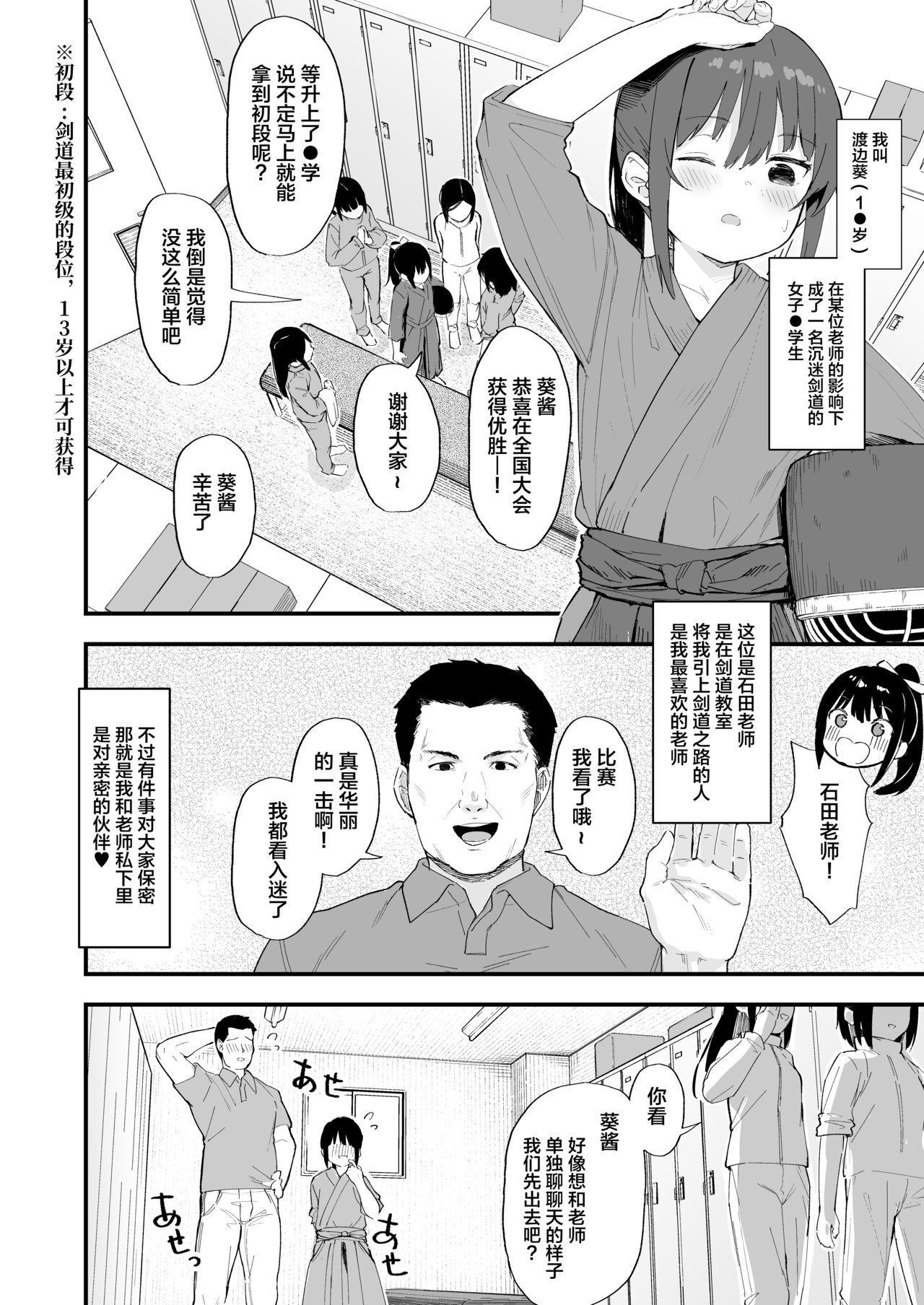 Kendou ga Tsuyoi dake de wa Otona ni wa Kanaimasen 4