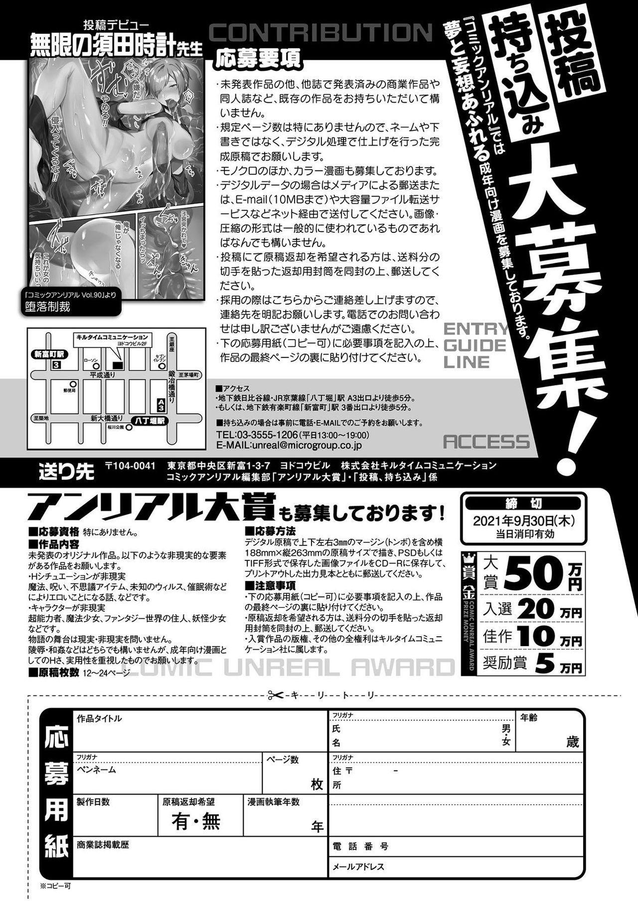 COMIC Unreal 2021-08 Vol. 92 460