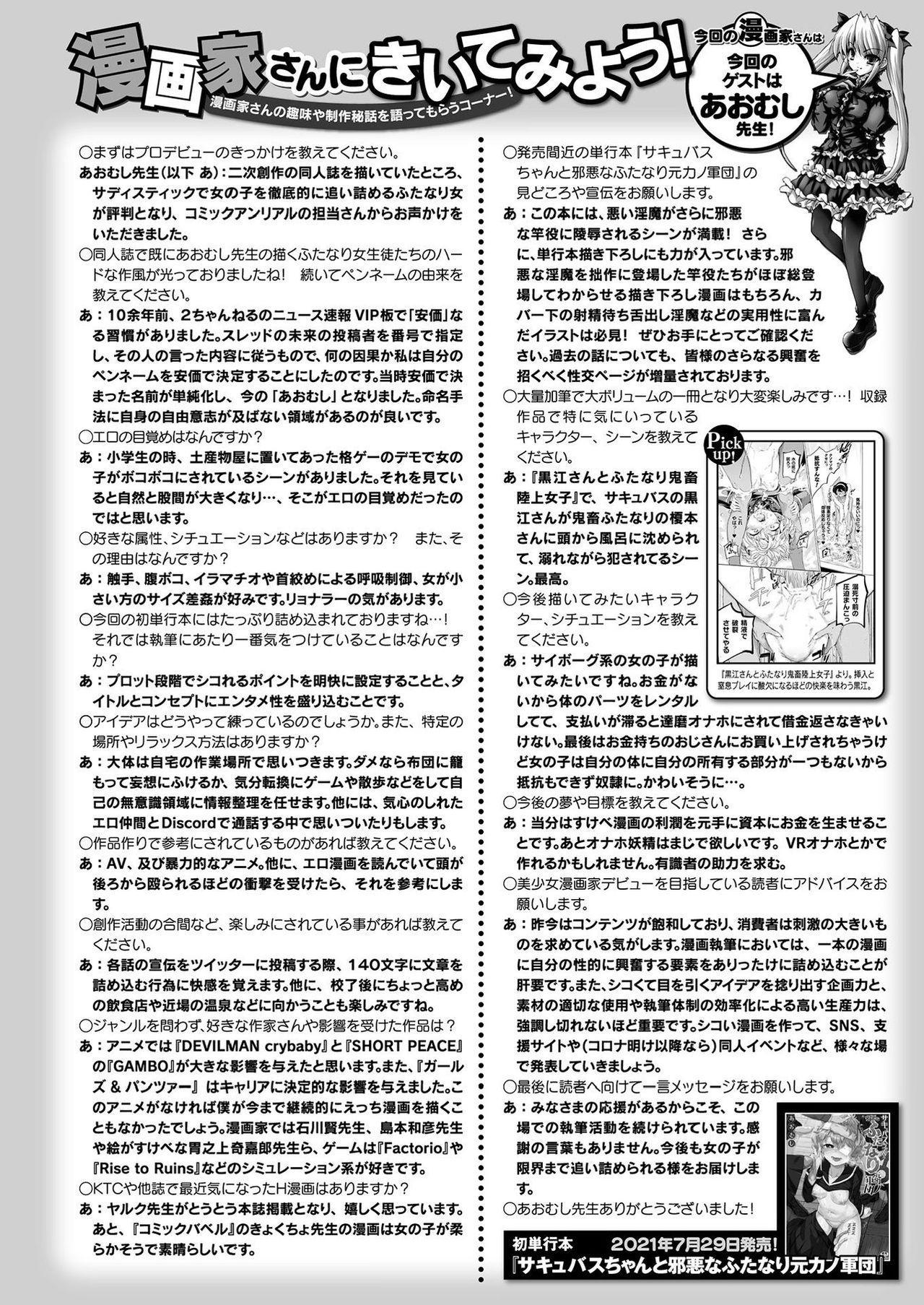 COMIC Unreal 2021-08 Vol. 92 471