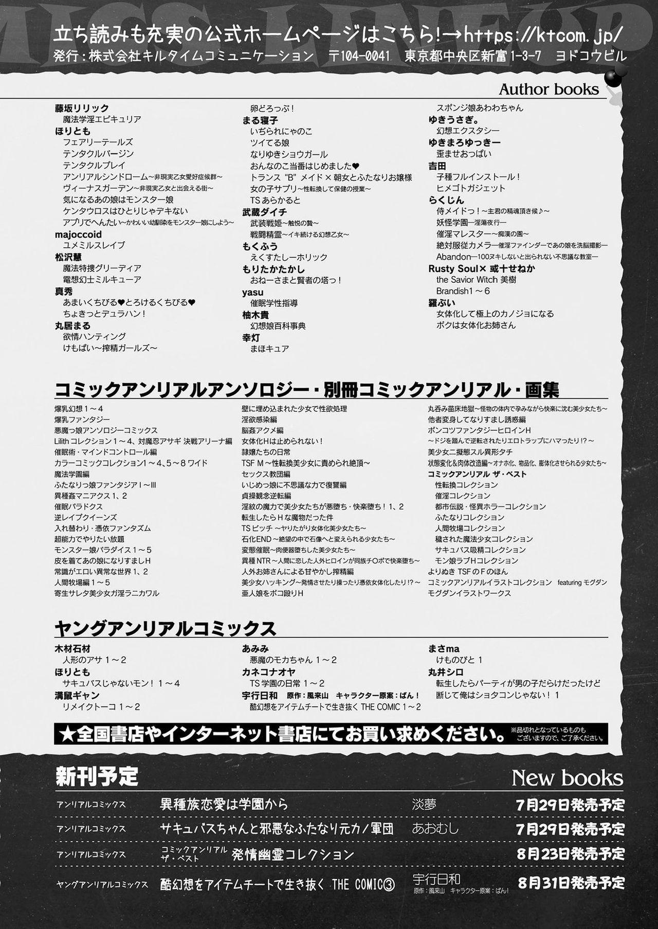 COMIC Unreal 2021-08 Vol. 92 473
