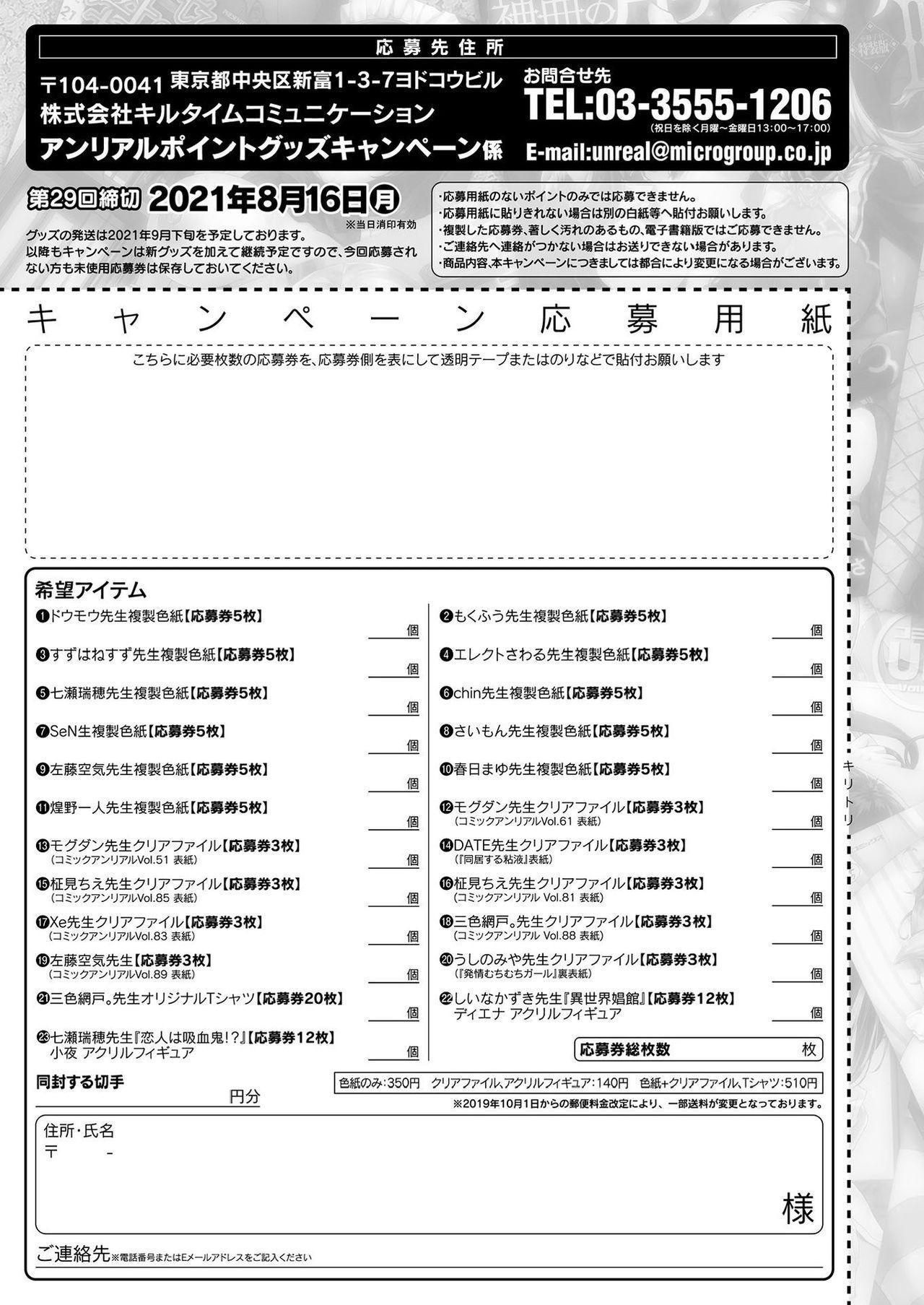 COMIC Unreal 2021-08 Vol. 92 476