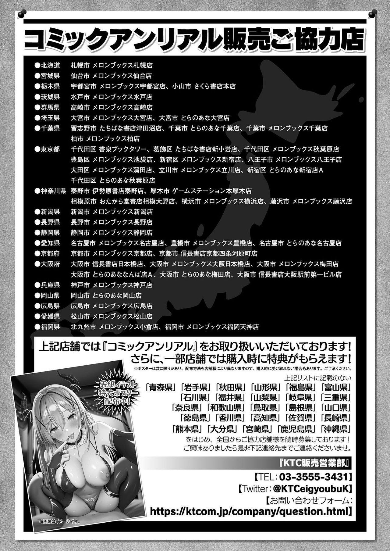 COMIC Unreal 2021-08 Vol. 92 479