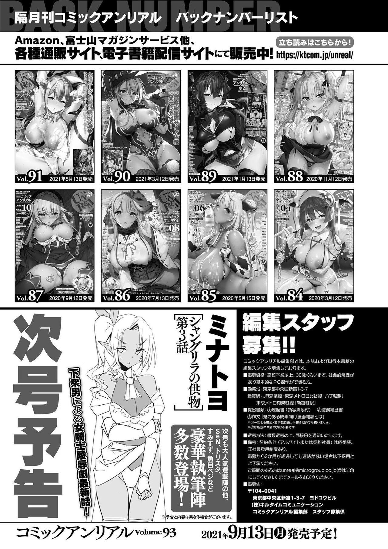 COMIC Unreal 2021-08 Vol. 92 480