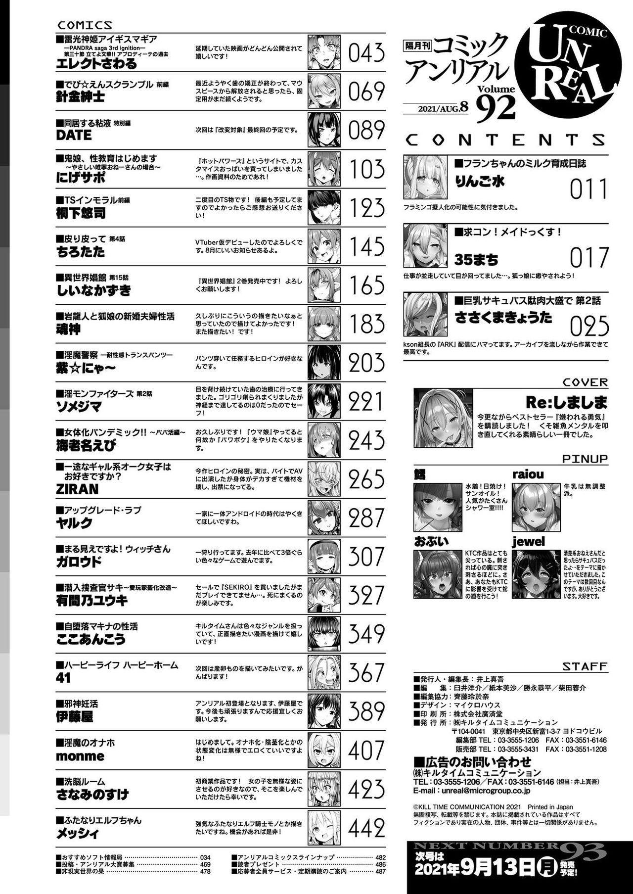 COMIC Unreal 2021-08 Vol. 92 481