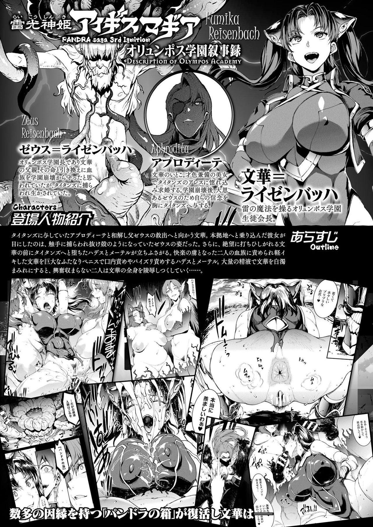 COMIC Unreal 2021-08 Vol. 92 58