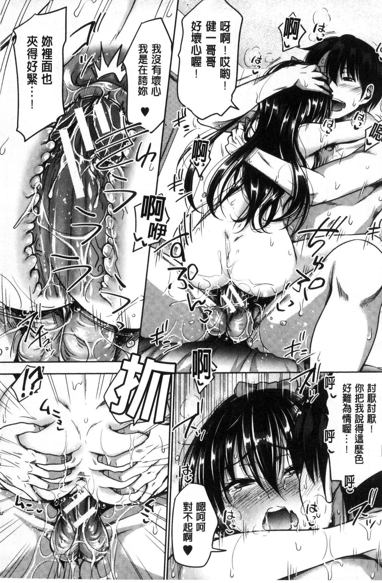 [Takuwan] Sanshimai Show Time -Moshi Ore ga 10-nen mae no Sugata de Seishun Yarinaosetara- | 三姉妹ShowTime -如果我以10年前的模樣青春再玩一次的話- [Chinese] 108
