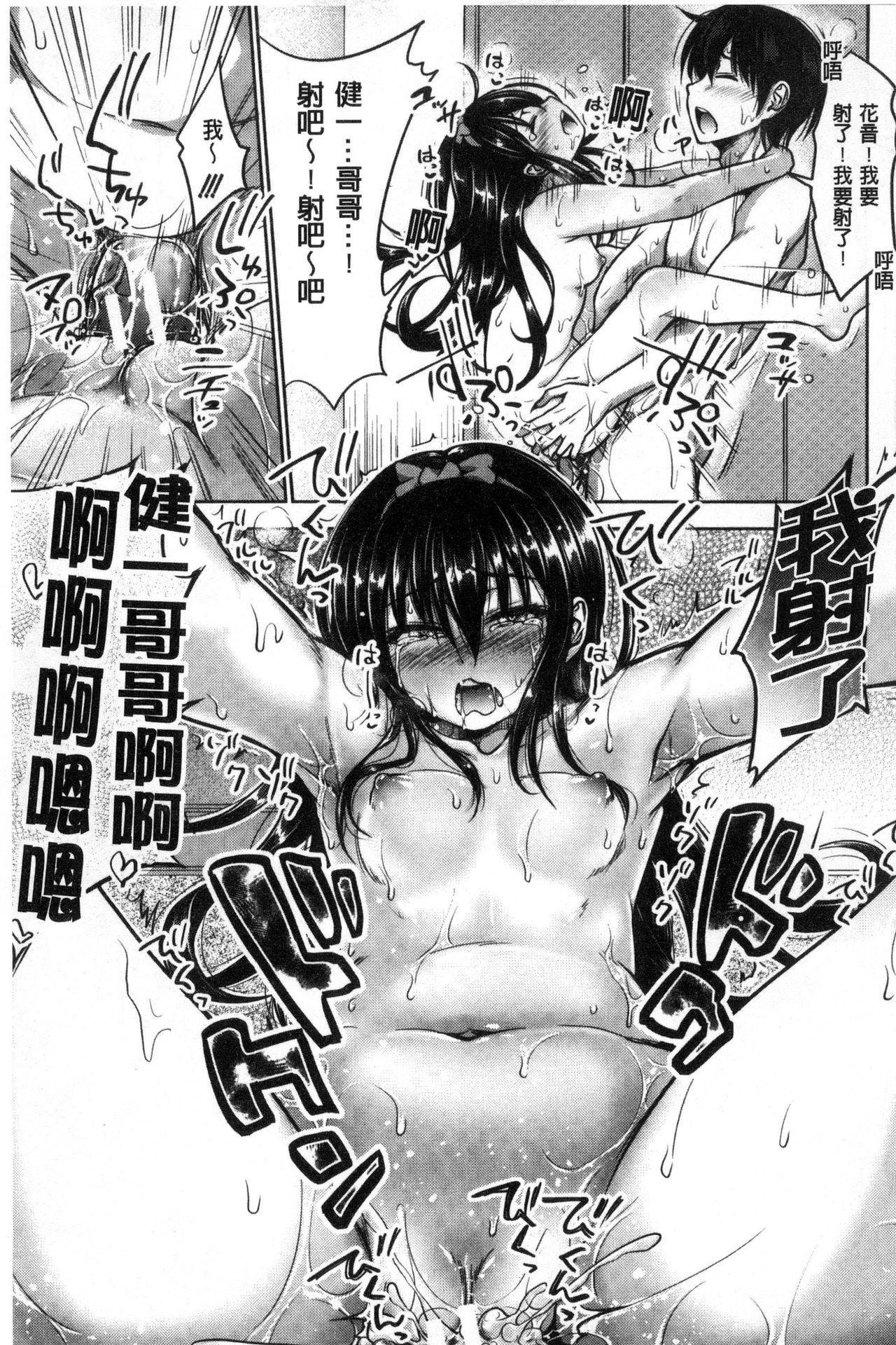 [Takuwan] Sanshimai Show Time -Moshi Ore ga 10-nen mae no Sugata de Seishun Yarinaosetara- | 三姉妹ShowTime -如果我以10年前的模樣青春再玩一次的話- [Chinese] 112