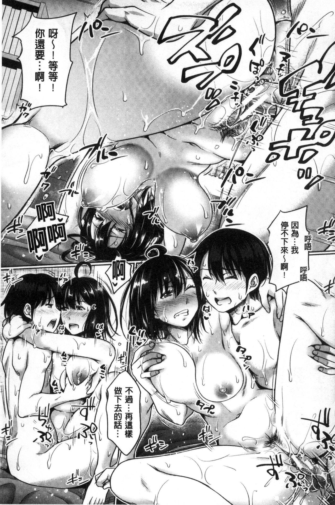 [Takuwan] Sanshimai Show Time -Moshi Ore ga 10-nen mae no Sugata de Seishun Yarinaosetara- | 三姉妹ShowTime -如果我以10年前的模樣青春再玩一次的話- [Chinese] 142