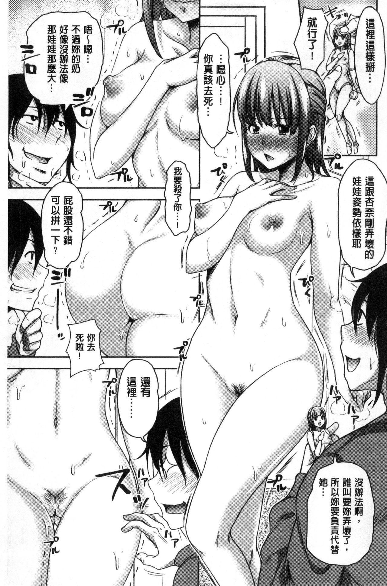 [Takuwan] Sanshimai Show Time -Moshi Ore ga 10-nen mae no Sugata de Seishun Yarinaosetara- | 三姉妹ShowTime -如果我以10年前的模樣青春再玩一次的話- [Chinese] 158