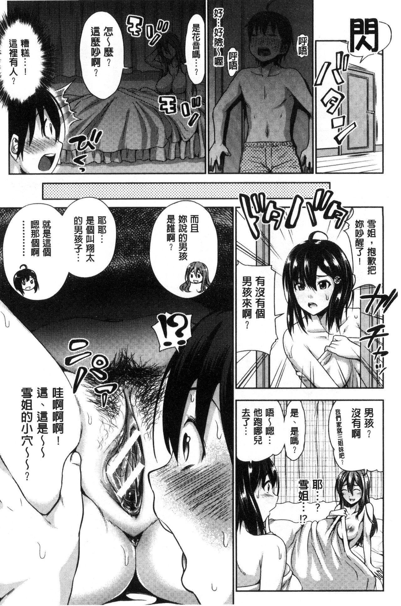 [Takuwan] Sanshimai Show Time -Moshi Ore ga 10-nen mae no Sugata de Seishun Yarinaosetara- | 三姉妹ShowTime -如果我以10年前的模樣青春再玩一次的話- [Chinese] 15