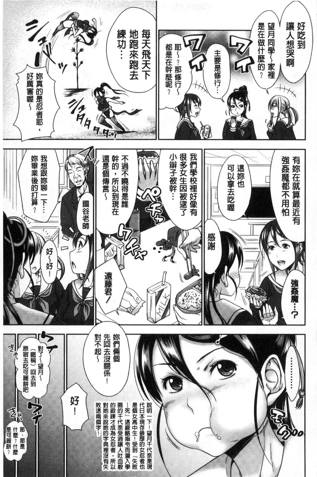 [Takuwan] Sanshimai Show Time -Moshi Ore ga 10-nen mae no Sugata de Seishun Yarinaosetara- | 三姉妹ShowTime -如果我以10年前的模樣青春再玩一次的話- [Chinese] 184