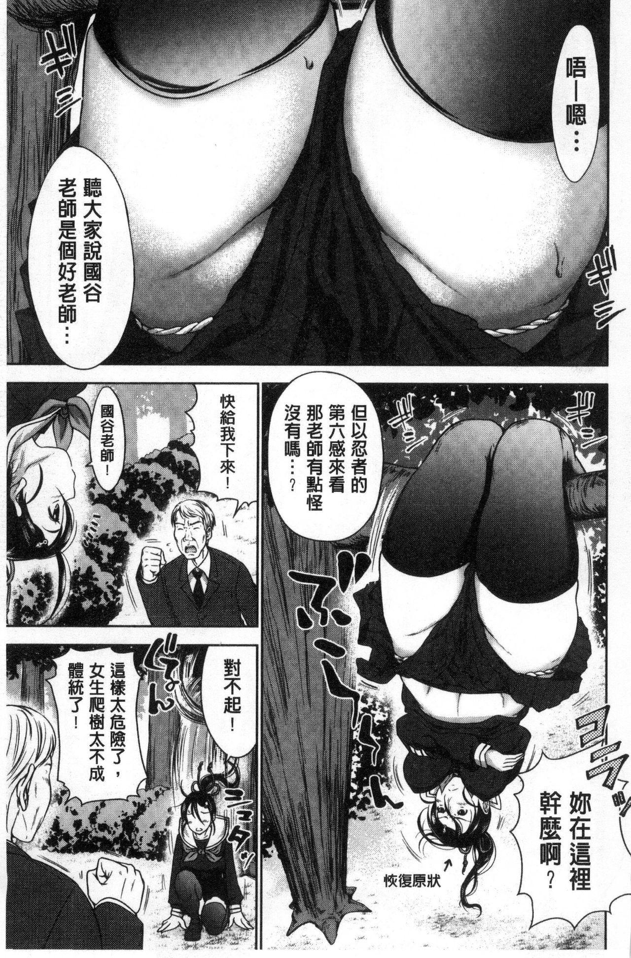 [Takuwan] Sanshimai Show Time -Moshi Ore ga 10-nen mae no Sugata de Seishun Yarinaosetara- | 三姉妹ShowTime -如果我以10年前的模樣青春再玩一次的話- [Chinese] 186