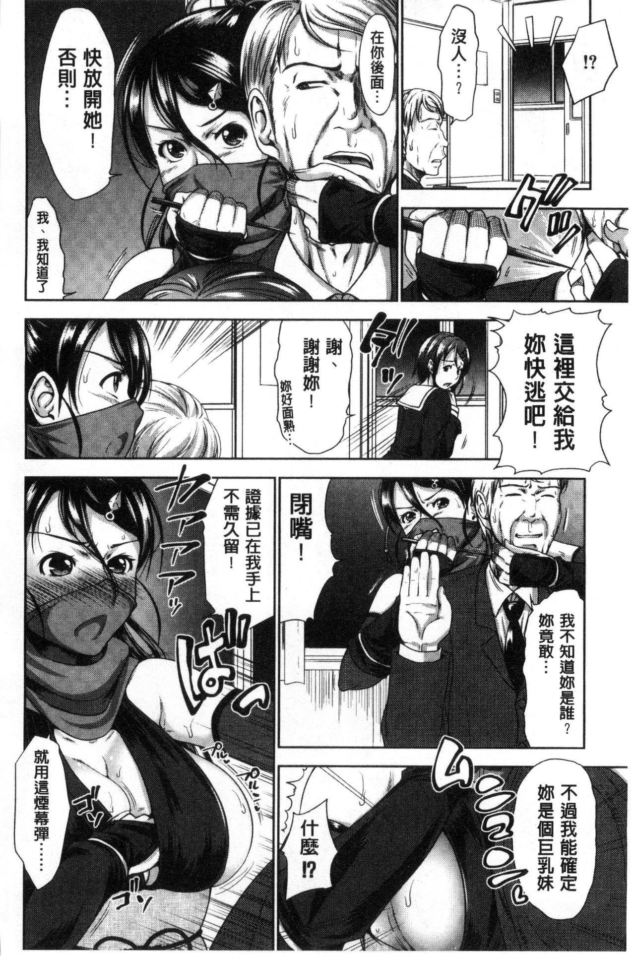 [Takuwan] Sanshimai Show Time -Moshi Ore ga 10-nen mae no Sugata de Seishun Yarinaosetara- | 三姉妹ShowTime -如果我以10年前的模樣青春再玩一次的話- [Chinese] 189
