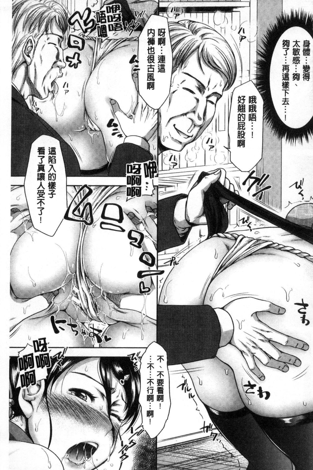 [Takuwan] Sanshimai Show Time -Moshi Ore ga 10-nen mae no Sugata de Seishun Yarinaosetara- | 三姉妹ShowTime -如果我以10年前的模樣青春再玩一次的話- [Chinese] 194