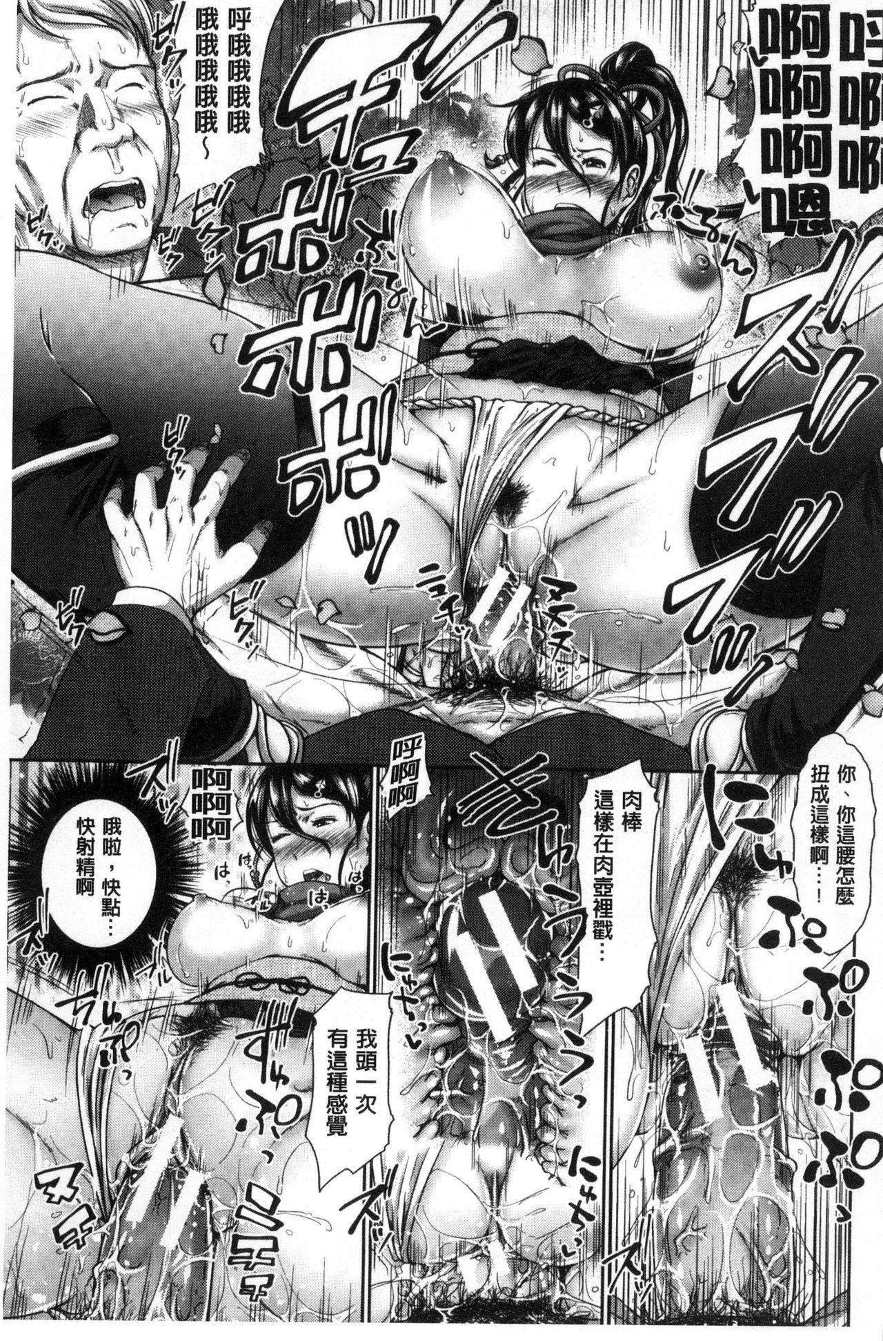 [Takuwan] Sanshimai Show Time -Moshi Ore ga 10-nen mae no Sugata de Seishun Yarinaosetara- | 三姉妹ShowTime -如果我以10年前的模樣青春再玩一次的話- [Chinese] 200