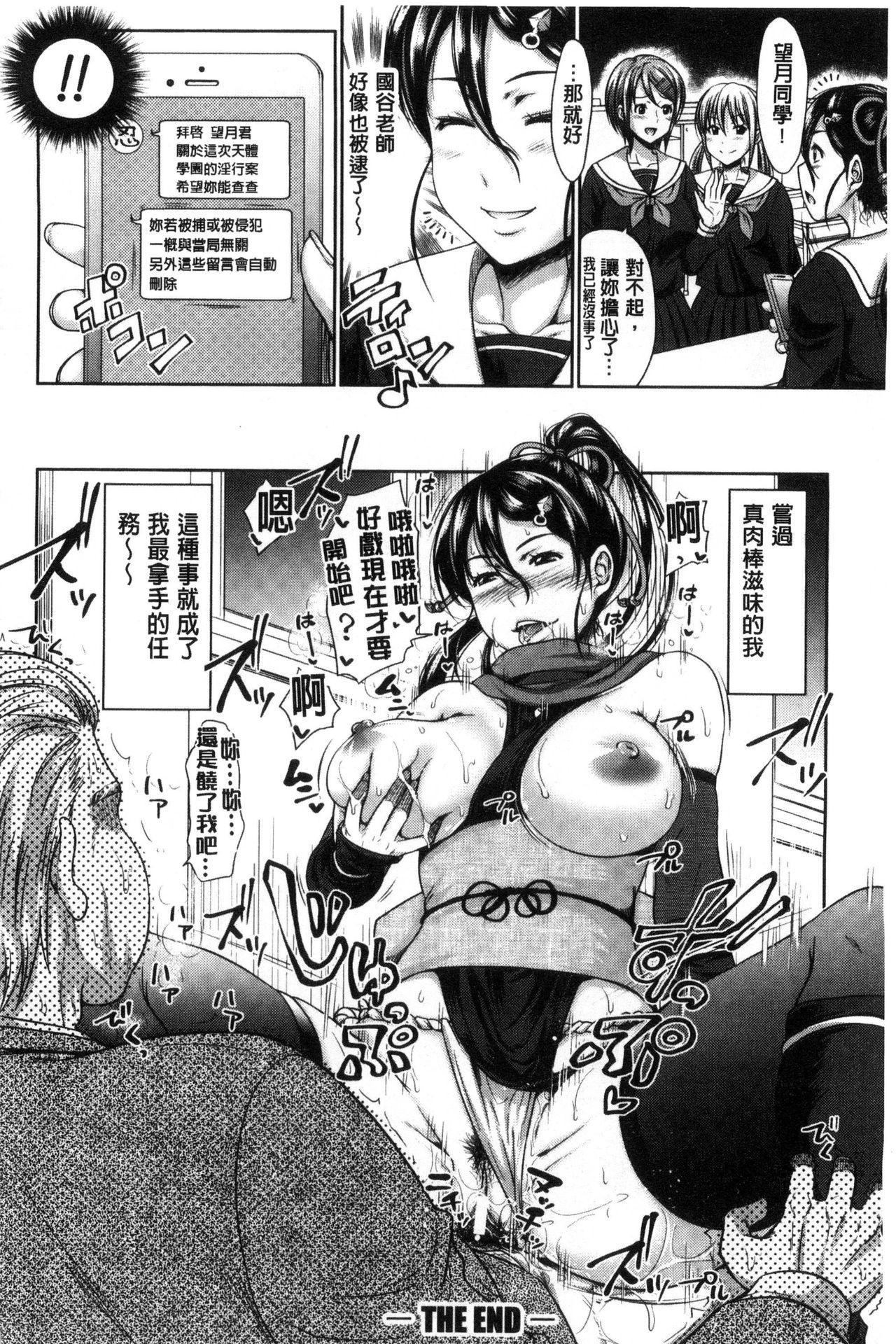 [Takuwan] Sanshimai Show Time -Moshi Ore ga 10-nen mae no Sugata de Seishun Yarinaosetara- | 三姉妹ShowTime -如果我以10年前的模樣青春再玩一次的話- [Chinese] 207