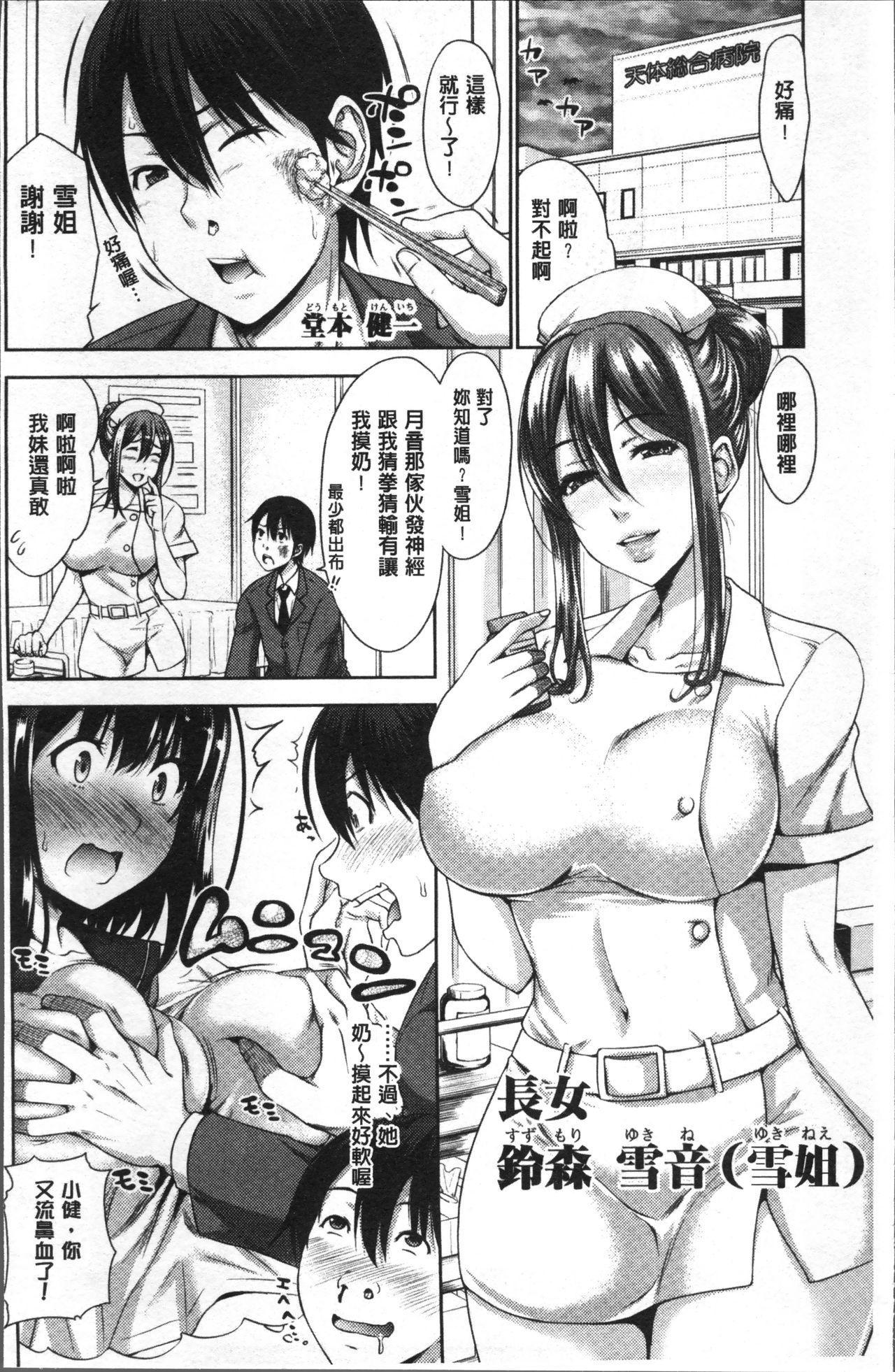 [Takuwan] Sanshimai Show Time -Moshi Ore ga 10-nen mae no Sugata de Seishun Yarinaosetara- | 三姉妹ShowTime -如果我以10年前的模樣青春再玩一次的話- [Chinese] 3
