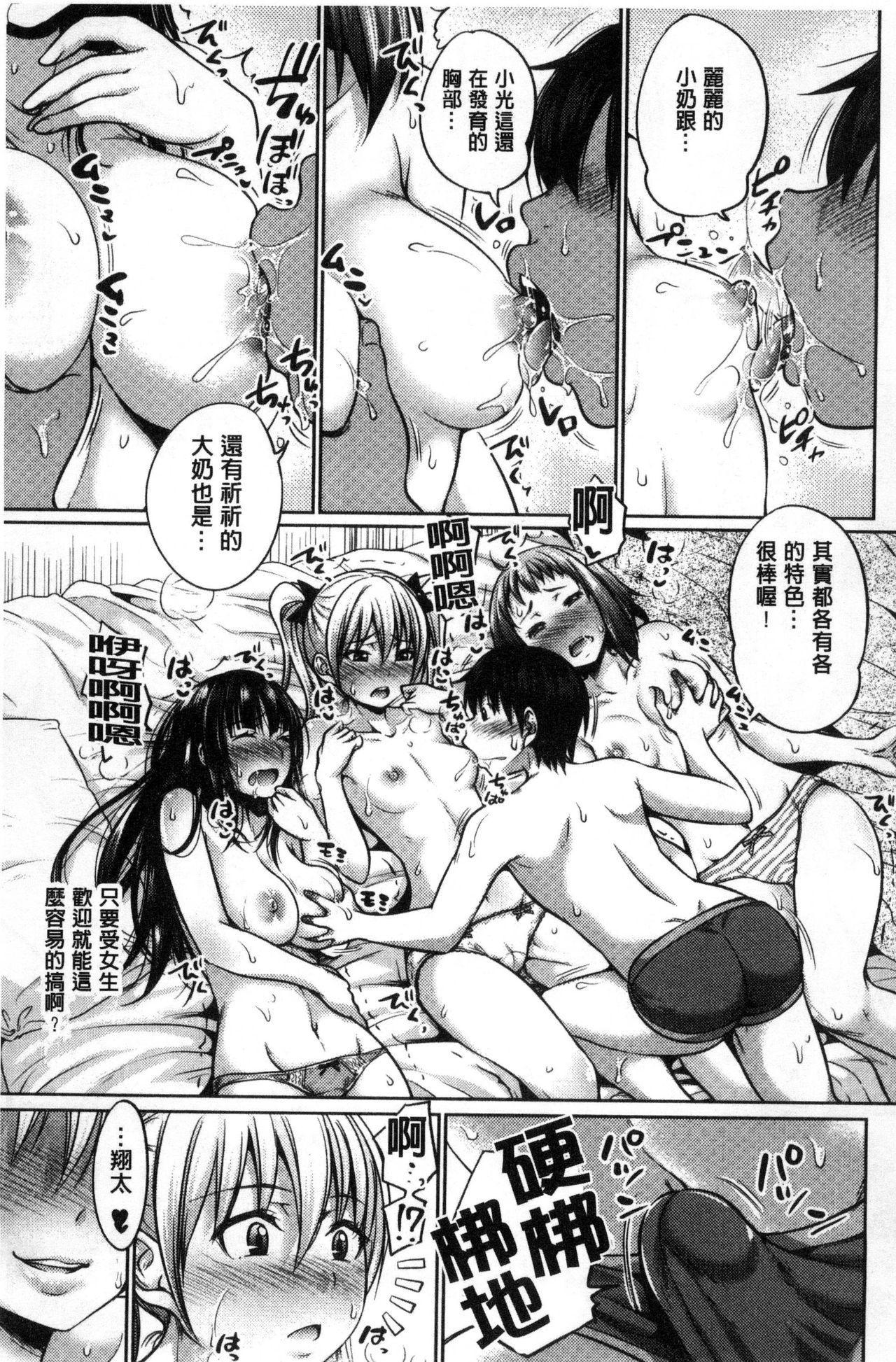 [Takuwan] Sanshimai Show Time -Moshi Ore ga 10-nen mae no Sugata de Seishun Yarinaosetara- | 三姉妹ShowTime -如果我以10年前的模樣青春再玩一次的話- [Chinese] 50