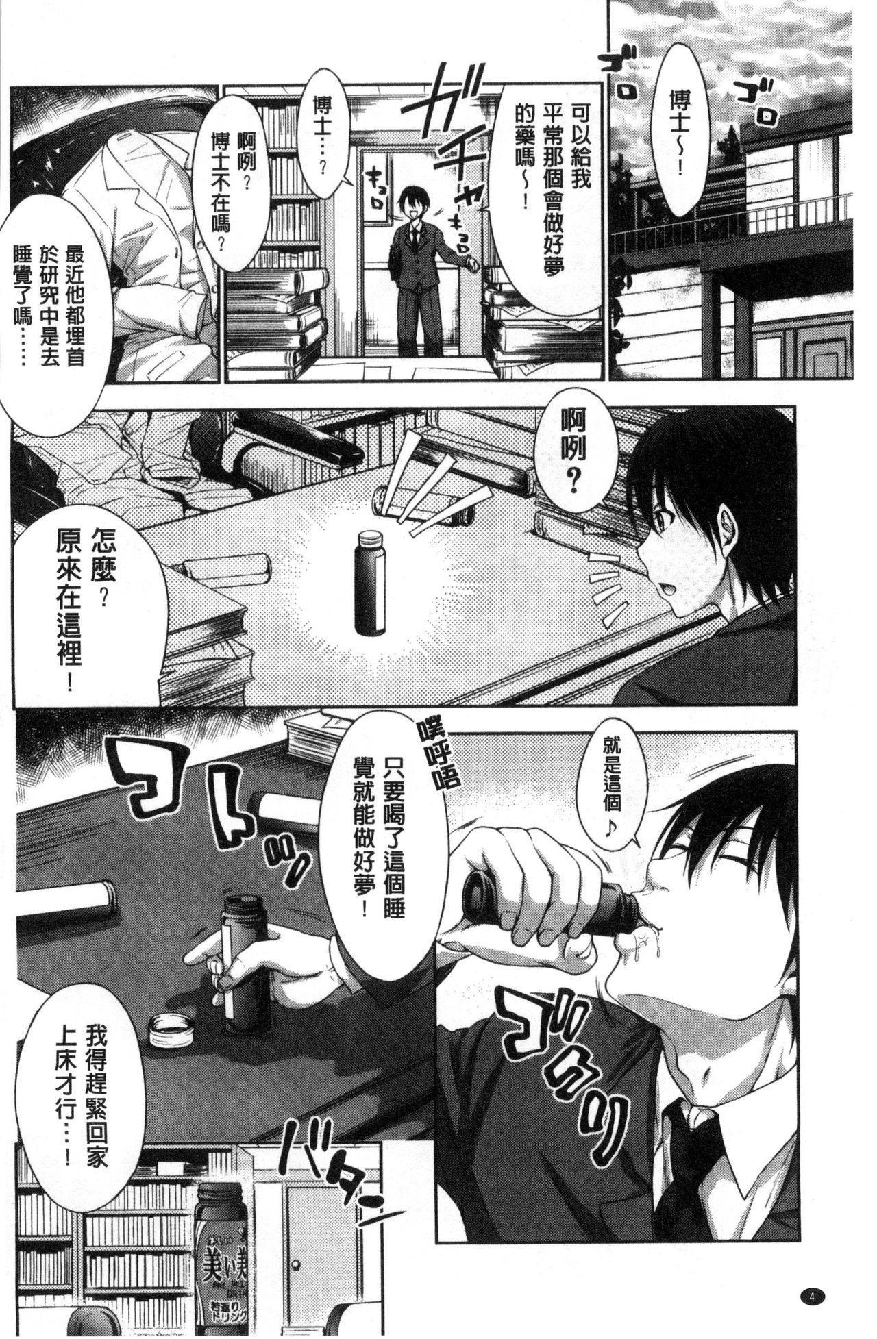 [Takuwan] Sanshimai Show Time -Moshi Ore ga 10-nen mae no Sugata de Seishun Yarinaosetara- | 三姉妹ShowTime -如果我以10年前的模樣青春再玩一次的話- [Chinese] 5