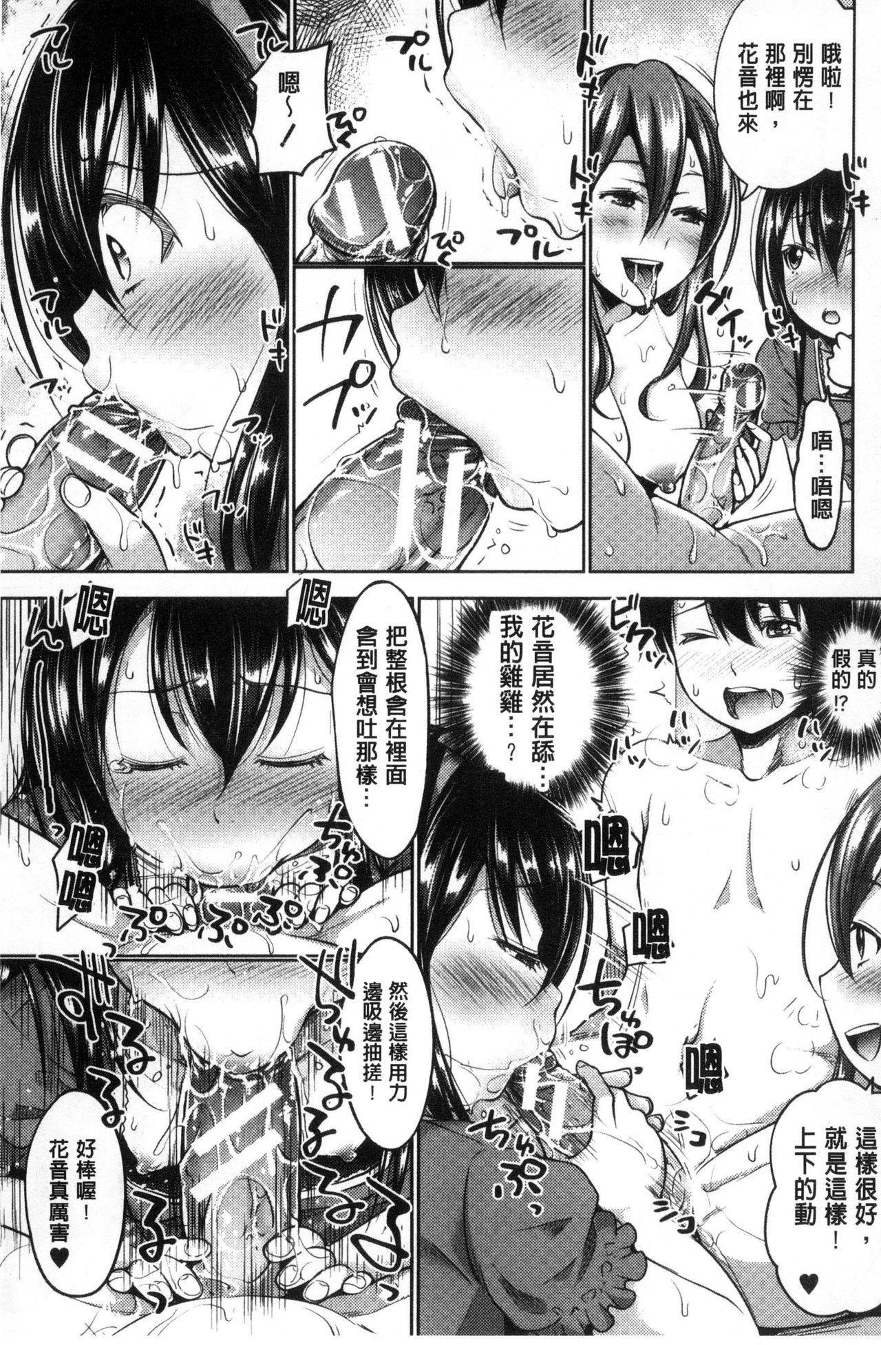 [Takuwan] Sanshimai Show Time -Moshi Ore ga 10-nen mae no Sugata de Seishun Yarinaosetara- | 三姉妹ShowTime -如果我以10年前的模樣青春再玩一次的話- [Chinese] 76