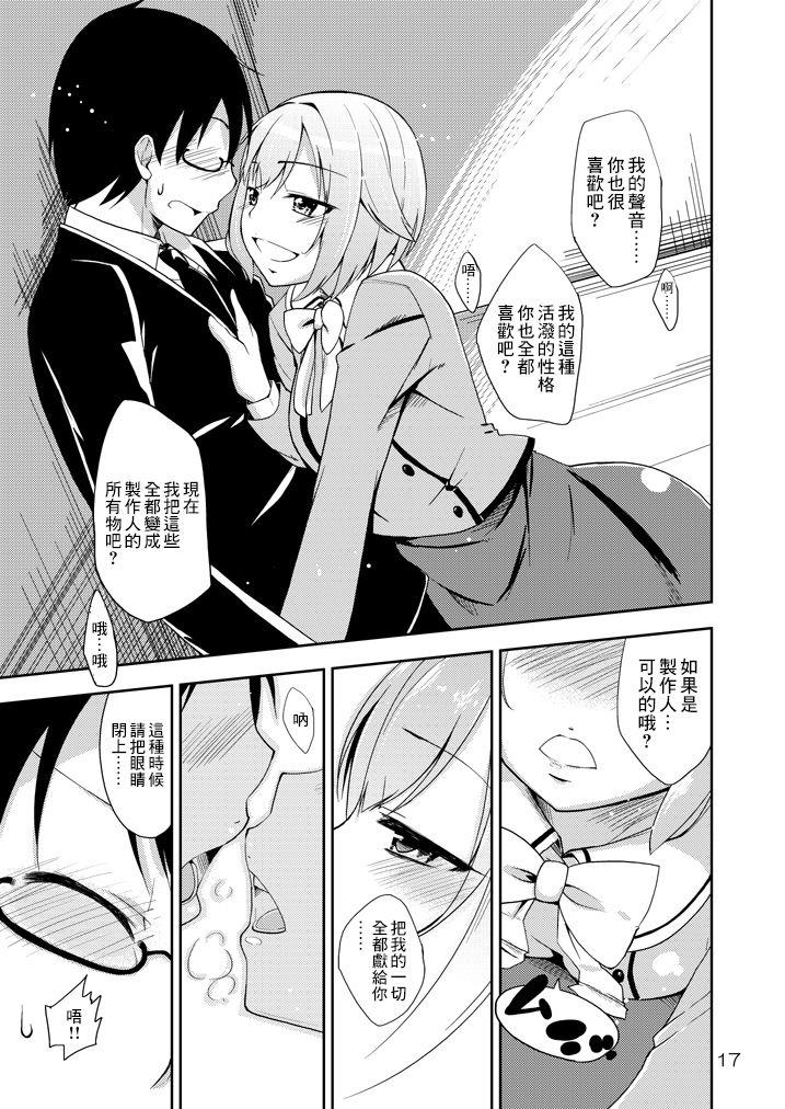 Sachiko, Aishiteru! 13