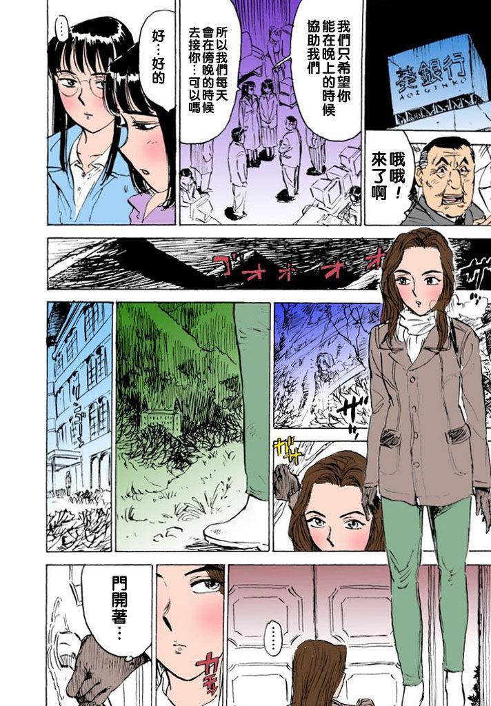 Hitsuji-tachi no Monzetsu file. 7 9