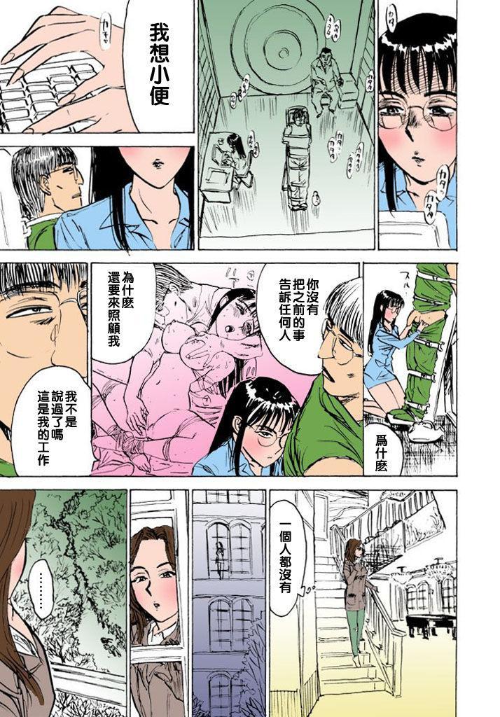 Hitsuji-tachi no Monzetsu file. 7 10