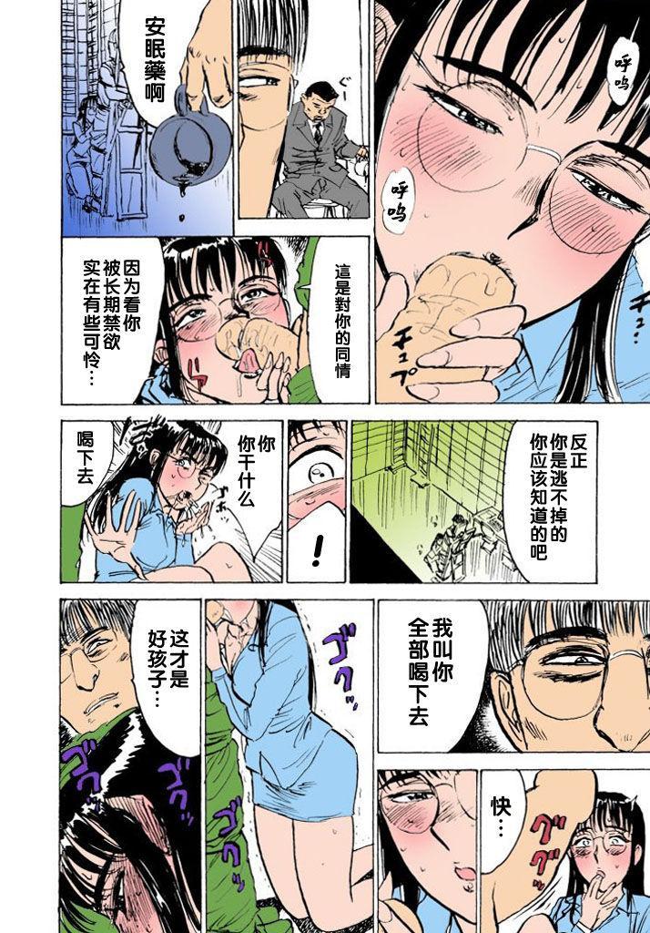 Hitsuji-tachi no Monzetsu file. 7 11