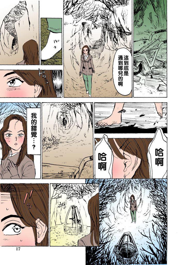 Hitsuji-tachi no Monzetsu file. 7 12