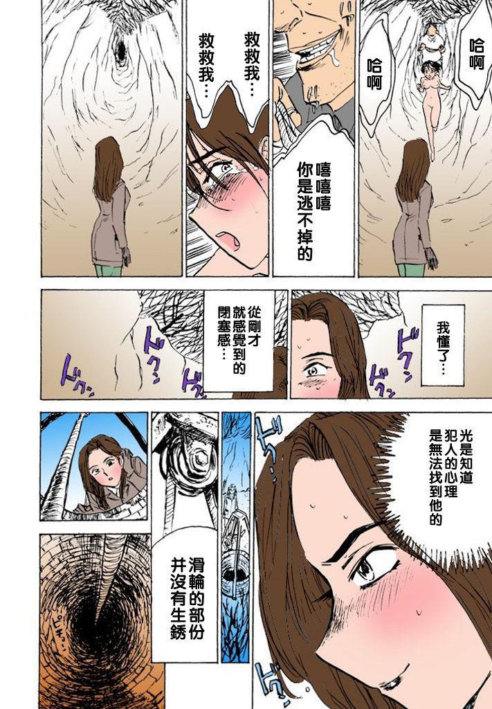 Hitsuji-tachi no Monzetsu file. 7 13