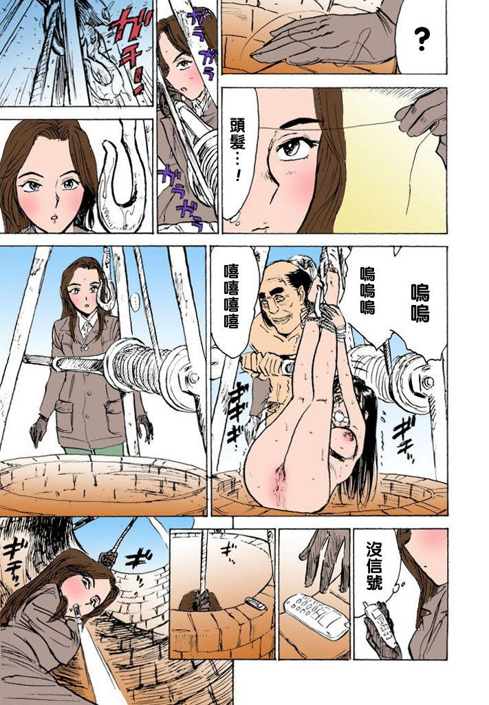 Hitsuji-tachi no Monzetsu file. 7 14