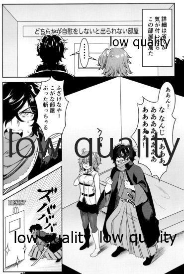 Dochira ka ga ×× Shinai to Derarenai Heya 1