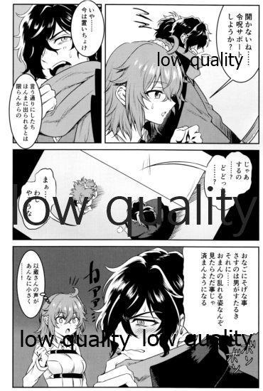 Dochira ka ga ×× Shinai to Derarenai Heya 2