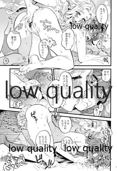 Kyou wa Watashi ga Suru tte Itta no ni 17