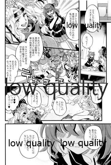 Kyou wa Watashi ga Suru tte Itta no ni 2