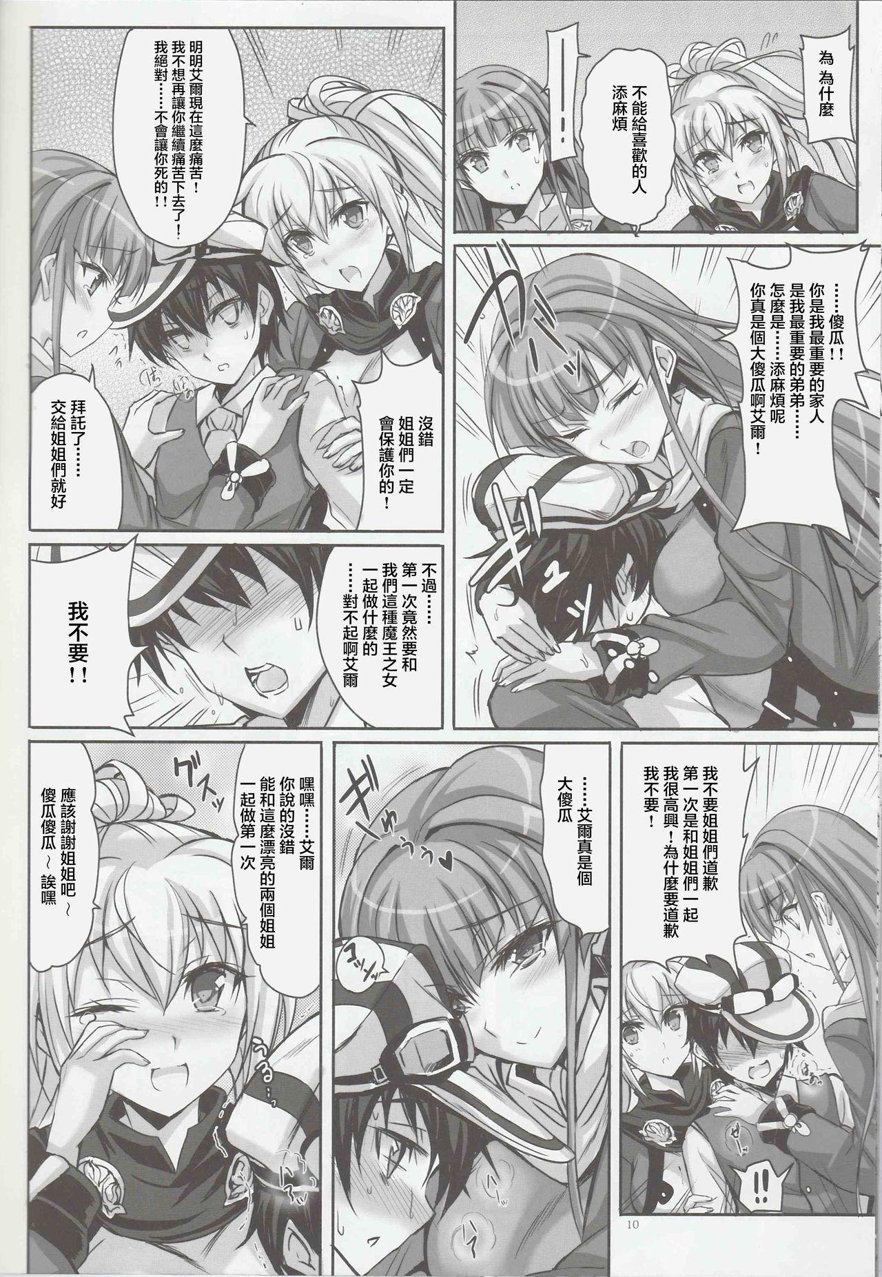 Anata no, Yasashikute Daisuki na Onee-chans.   溫柔賢惠的姐姐 送給最愛她們的你。 9