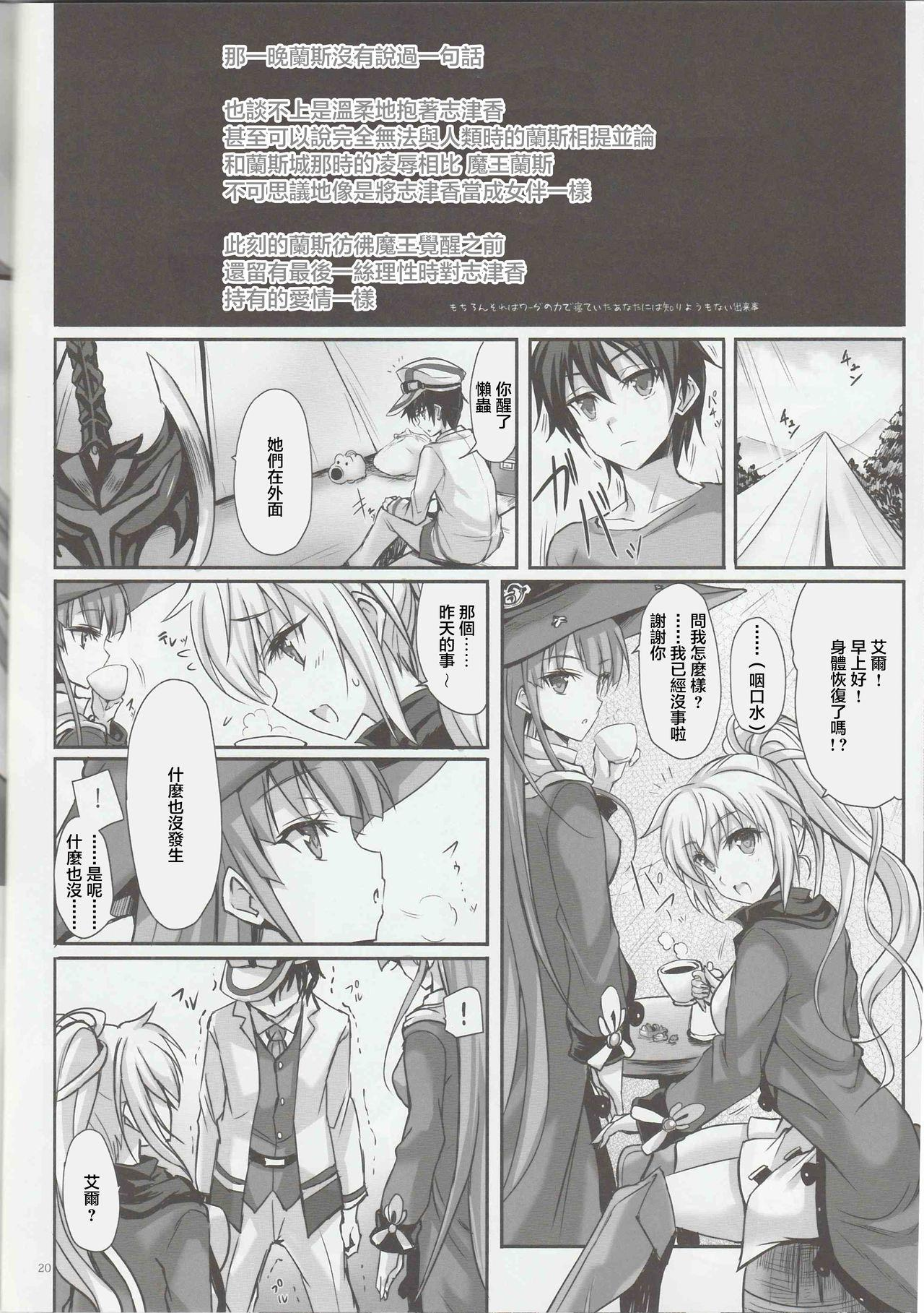 Anata no, Yasashikute Daisuki na Onee-chans.   溫柔賢惠的姐姐 送給最愛她們的你。 19