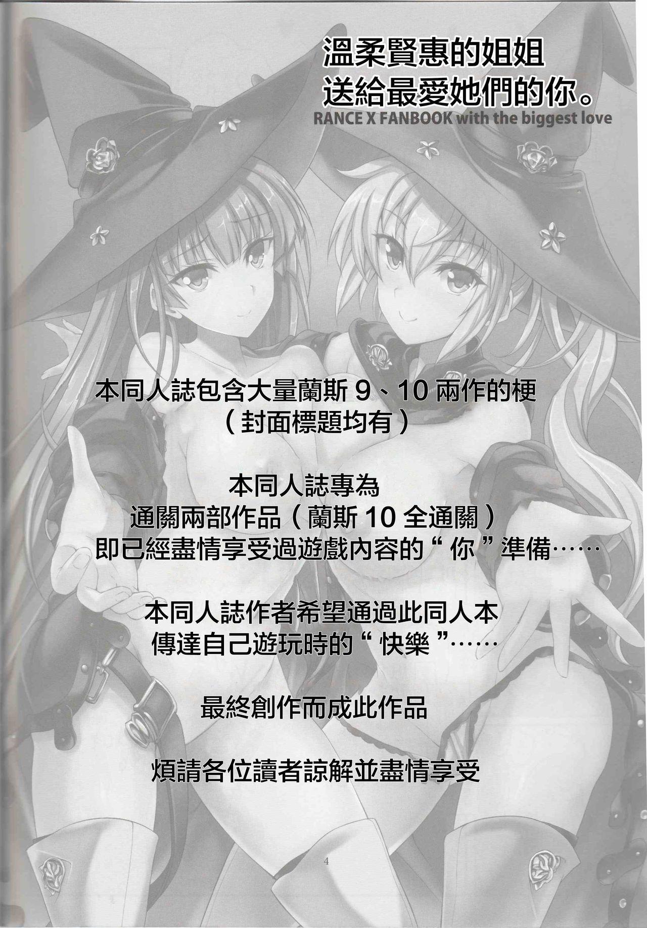 Anata no, Yasashikute Daisuki na Onee-chans.   溫柔賢惠的姐姐 送給最愛她們的你。 3