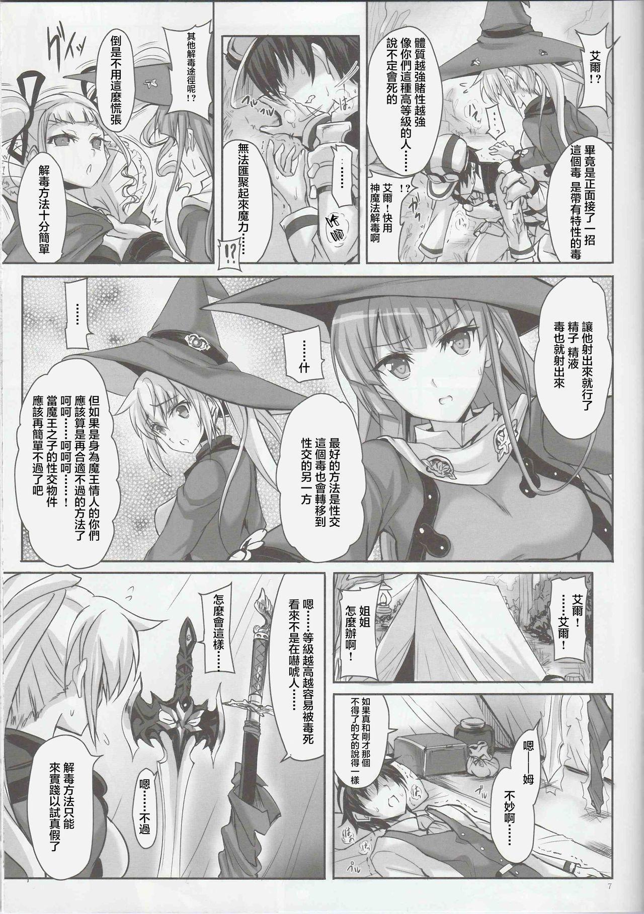 Anata no, Yasashikute Daisuki na Onee-chans.   溫柔賢惠的姐姐 送給最愛她們的你。 6