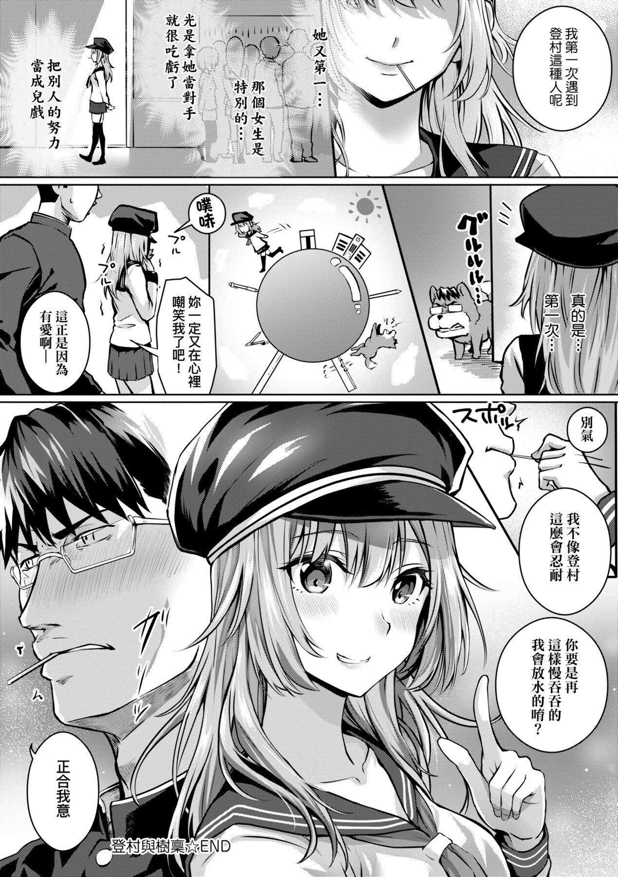 Hatsukoi Jikan. 126