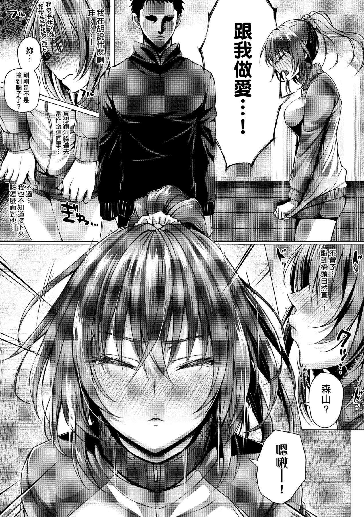 Hatsukoi Jikan. 159