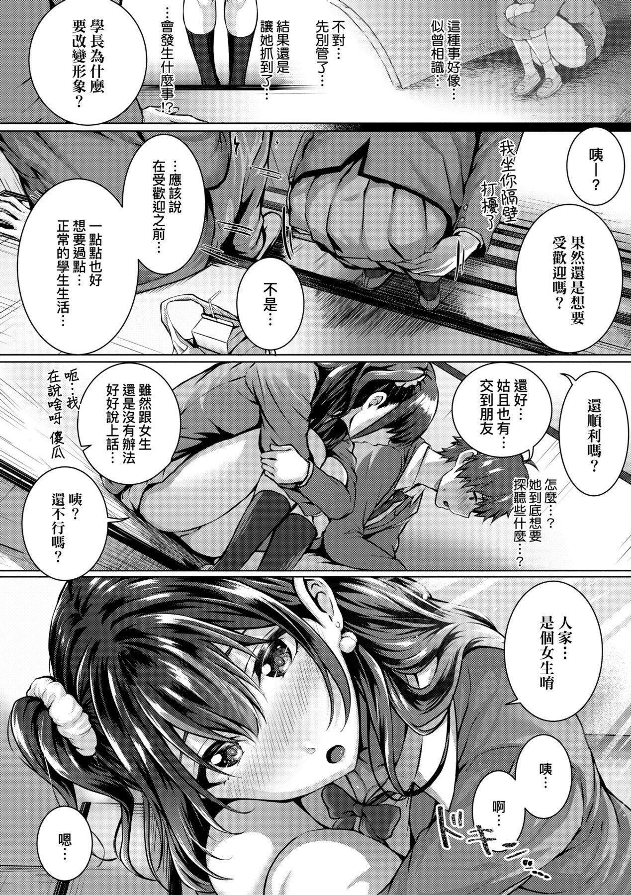 Hatsukoi Jikan. 186