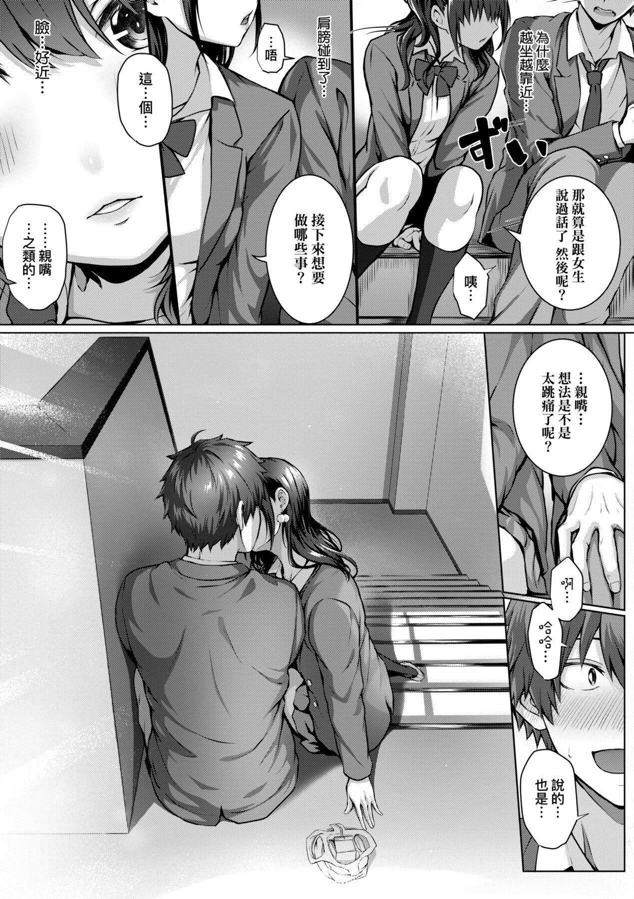 Hatsukoi Jikan. 187