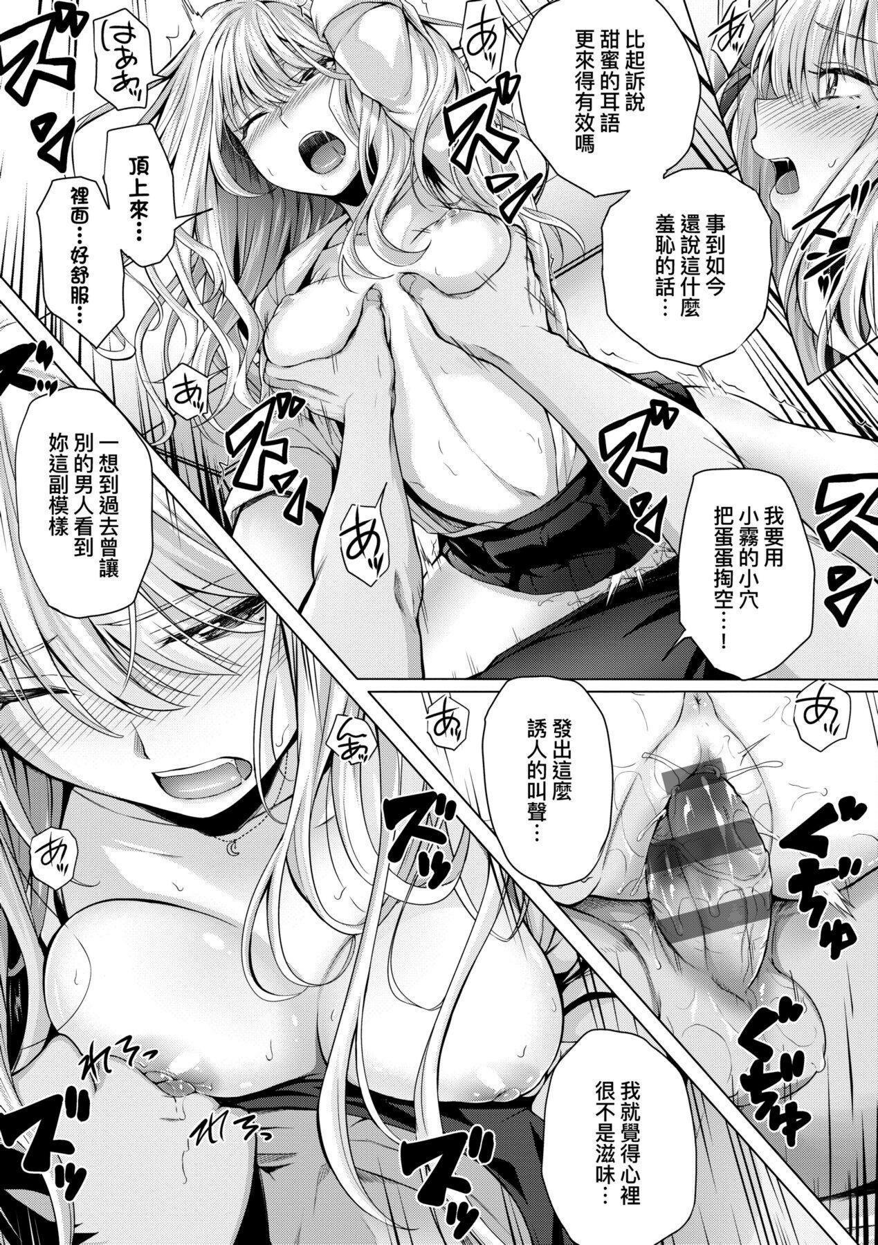 Hatsukoi Jikan. 233